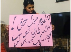 What is Aurat March?